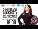 Кино афиша: Концерт Яны Рабинович